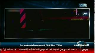قتيلان بإطلاق نار في ملهى ليلي بفلوريدا (^#(^نشرة_المصرى_اليوم(^