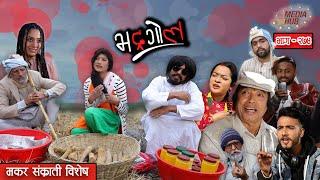 Bhadragol    भद्रगोल    मकर संक्राती विशेष    Ep.-274    Jan-15-2021    Nepali Comedy    Media Hub