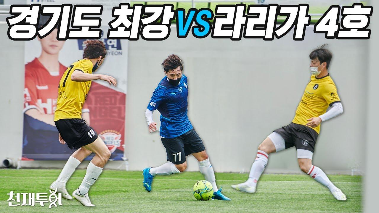 이 선수가 라리가에서 데뷔할 수 있었던 이유… K6팀 상대로 측면 털어버리는 라리가 4호 김영규ㄷㄷㄷ l 이천수의 천재투어 EP.41