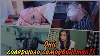 Девушки совершили самоубийство / Теория на клипы BLACKPINK