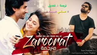اغنية مسلسل الهندي حب صدفة زويا واديتيا