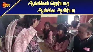 ஆங்கிலம் தெரியாத ஆங்கில ஆசிரியர் | National News | Tamil News | Sun News