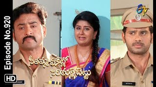 Seethamma Vakitlo Sirimalle Chettu | 14th August 2018 | Full Episode No 920 | ETV Telugu