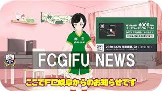 【FC岐阜】蹴球夢からDAZNについてのお知らせ