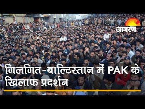 India - Pak Gilgit Baltistan Issue: गिलगित-बाल्टिस्तान में PAK के खिलाफ प्रदर्शन