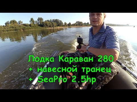видео: Лодка Караван 280 с навесным транцем + мотор 2.5 seapro + рыбалка.