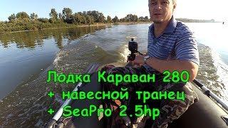 Лодка Караван 280 с навесным транцем + мотор 2.5 SeaPro + рыбалка.