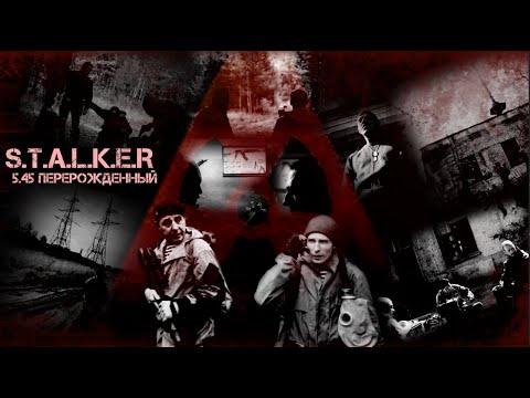 S.T.A.L.K.E.R. | 5.45 Перерожденный (короткометражный фильм)