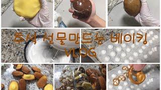 추석 선물만드는 베이킹 vlog |사브레 | 초코사브레…