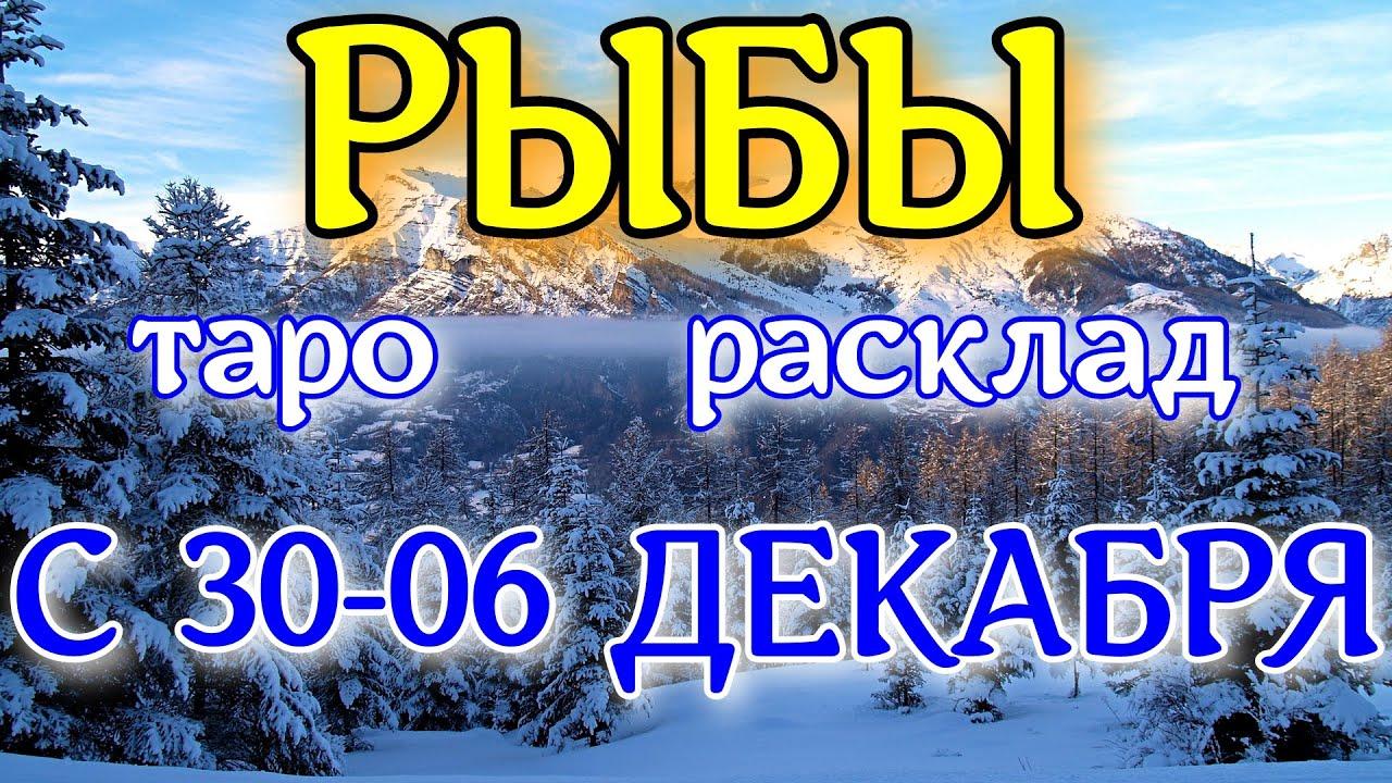 ГОРОСКОП РЫБЫ С 30 НОЯБРЯ ПО 06 ДЕКАБРЯ НА НЕДЕЛЮ.2020