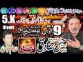 Hassan Sadiq 9 Shwal 2016 Jalsa Zakir Ghulam Abbas Ratan Mughalpura Lahore