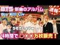 [速報] BTS - Boy With Luvのアルバムが発売直後に世界を席巻!驚異的な販売枚数を叩き出す!