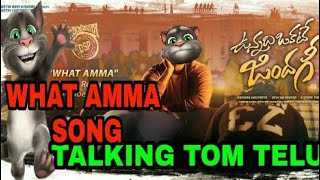 What amma What is this amma lyrical | vunnadhi okate Zindagi songs |talking tom version in telugu|