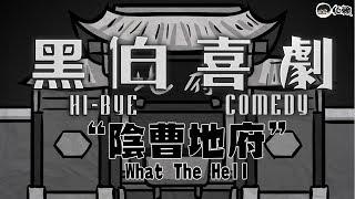 """【伯賴】黑伯喜劇 EP.28 """"陰曹地府"""""""