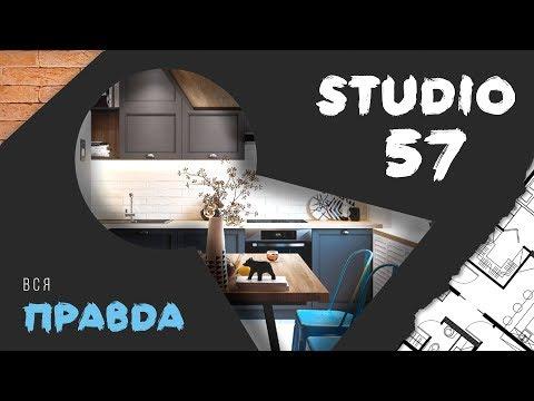 Все и даже больше о Studio57.byиз YouTube · Длительность: 1 мин58 с