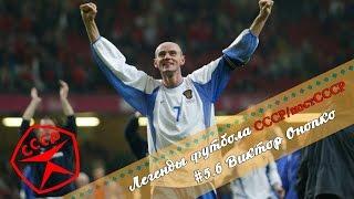 Легенды Футбола: Виктор Онопко