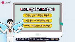 LG U+ 클라우드 고객센터