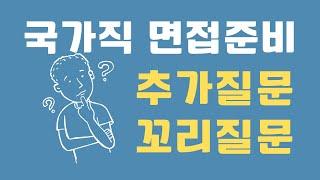 국가직 면접, 추가질문과 꼬리질문 답변해봅시다!