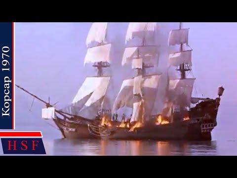 Морские сражения с испанским флотом! Koрсар | Захватывающий, пиратский фильм для всей семьи