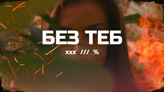 Billy Hlapeto x D3MO x BREVIS - Без теб / Bez teb (OFFICIAL VIDEO)