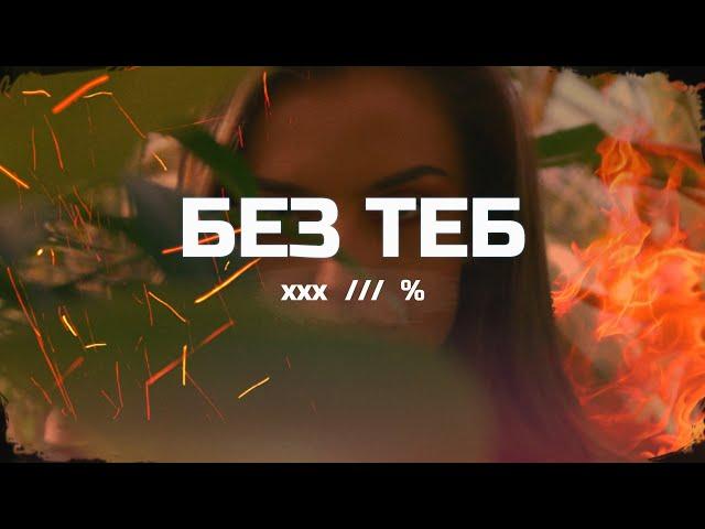 Billy Hlapeto x D3MO x BREVIS - Без теб / Bez teb (OFFICIAL VIDEO)