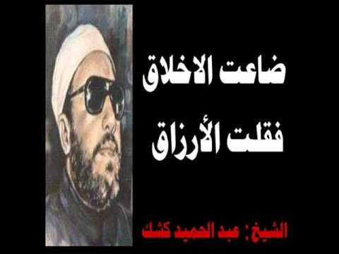 الشيخ عبد الحميد كشك (سعد بن أبي وقاص ) kechk