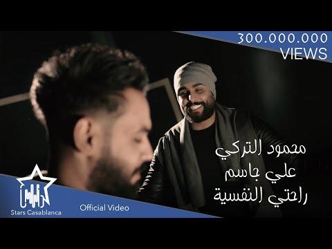 علي جاسم و محمود التركي - راحتي النفسية (حصرياً) | 2018 | Ali Jassim & Mahmoud Al Turky