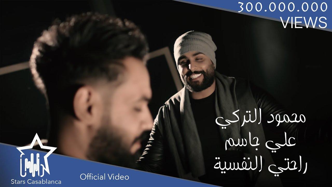 علي جاسم و محمود التركي - راحتي النفسية (حصرياً) | 2018 | (Ali Jassim & Mahmood El Turky (Exclus