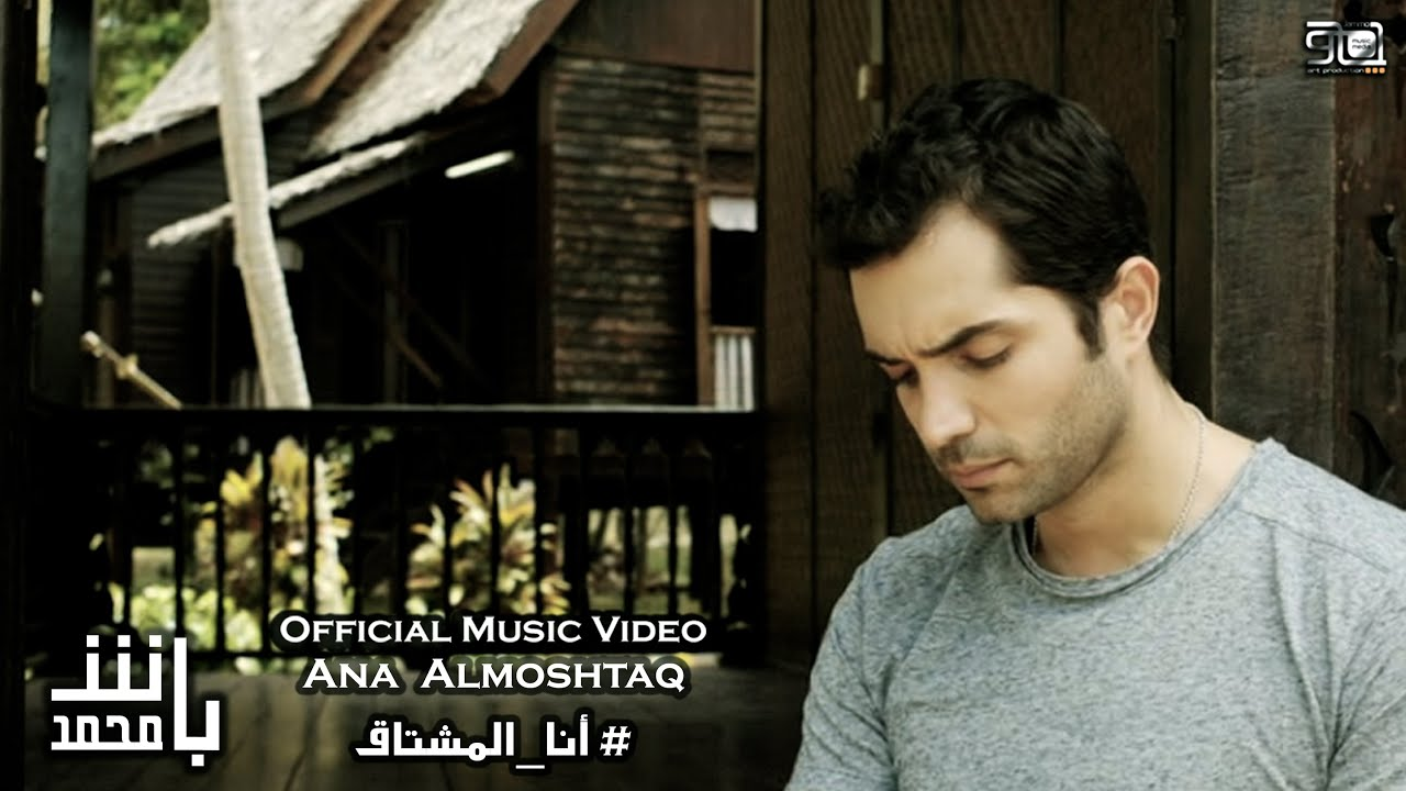 mohamed bach rah insaki mp3