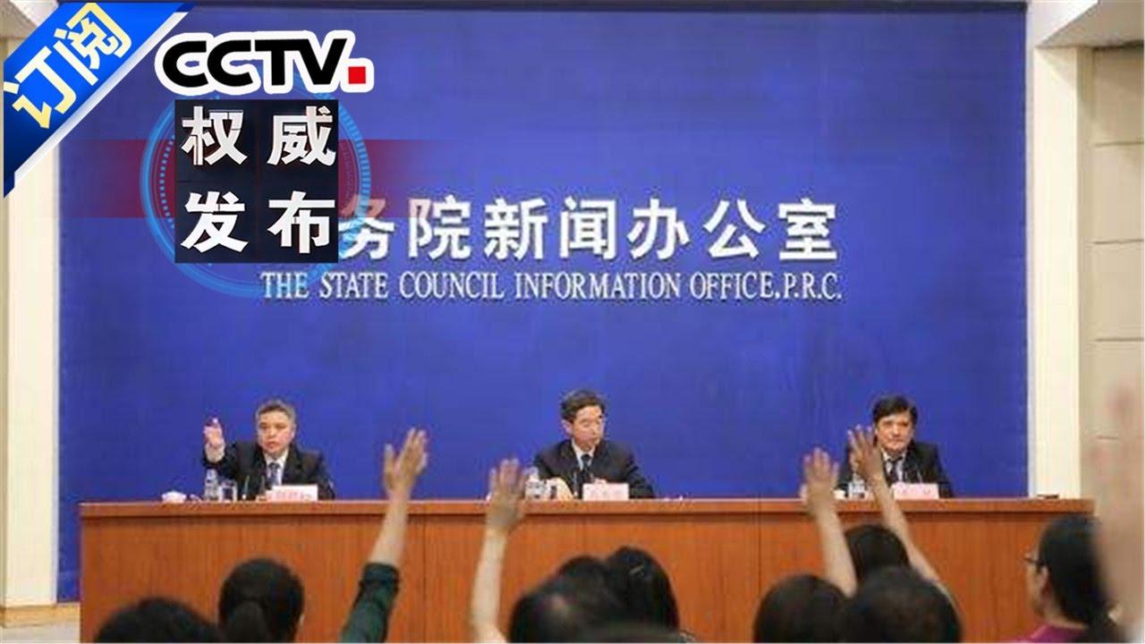 Download 《权威发布》 20170424 国务院新闻办举行发布会 | CCTV-4