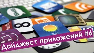 Интересные и полезные приложения - Pintasking, Физика, Ampere(Шестой выпуск дайджеста приложений на http://video-shoper.ru/ http://vk.com/public_videoshoper https://instagram.com/videoshoperru/ ..., 2016-09-17T14:08:48.000Z)