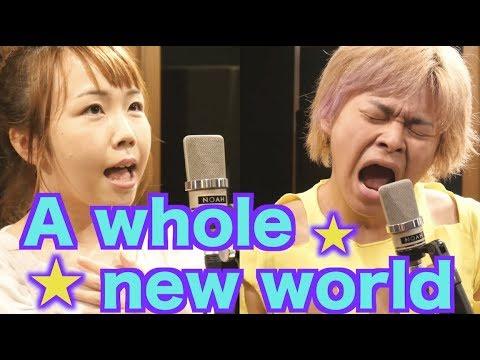 【あやなん&しばゆー】アラジンのホールニューワールドを本気で歌ってみた!【English版】
