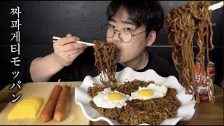 【モッパン】チャパゲティって美味しいの?【韓国語勉強中】
