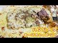 【夏休み簡単レシピ】チーズたっぷり!ハンバーグチーズカレードリアの作り方【katty…