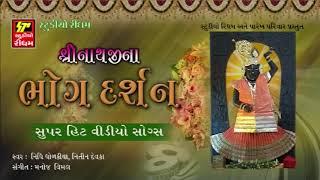 Shrinathji Na Bhog Darshan Shrinathji Superhit Song | Shrinathji Bhajan | FULL Audio| RDC Gujarati