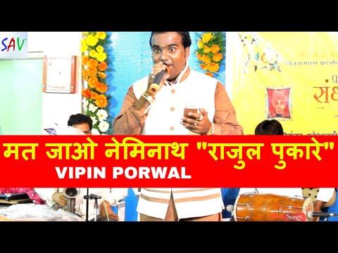 रजुल पुकारे - Rajul Pukare | Brand New Jain Song | Vipin Porwal Jain | Jain Guru Ganesh