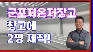 군포저온저장고 창고에 2평 제작