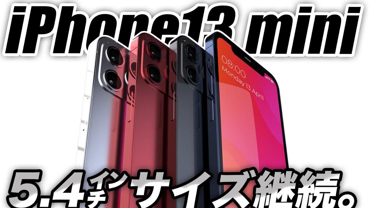 【朗報】嬉しい理由があった!5.4㌅ iPhone13 miniを待つべきだ🔥12miniの販売不振・モデルラインナップ予想も出た【アイフォン13 最新リーク情報】