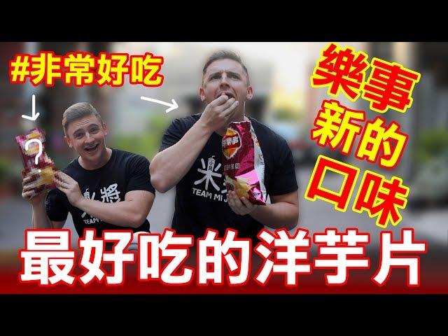 最強台味洋芋片!(新的口味到底是什麼?) BEST Taiwanese Chips - NEW flavor (4K) - Life in Taiwan #167