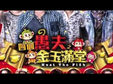 Jack Lim, Eric Lin, Alvin Chong, Joe Cheng, Jeff Chin 林德荣, 林健辉, 钟瑾桦, 曾耀祖, 陈浩然 - 愚人狂想曲