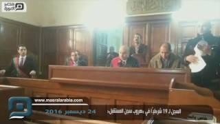 مصر العربية |  السجن لـ 19 شرطيًا في «هروب سجن المستقبل»