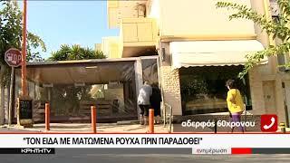 Τι είπε ο αδερφός του δράστη της άγριας δολοφονίας στα Δειλινά, στην ΚΡΗΤΗ TV