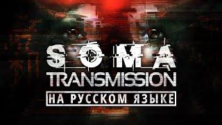 SOMA: Transmission (также известен как Depth и Project Apophis) - э...