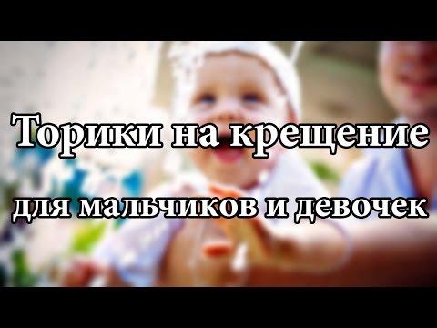 Торты на крещение (крестины) для мальчиков и девочек