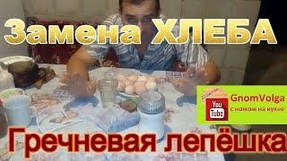 Замена хлеба - гречневая лепёшка