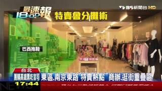 【TVBS】東區、南京東路「特賣熱點」 商辦、逛街重疊區