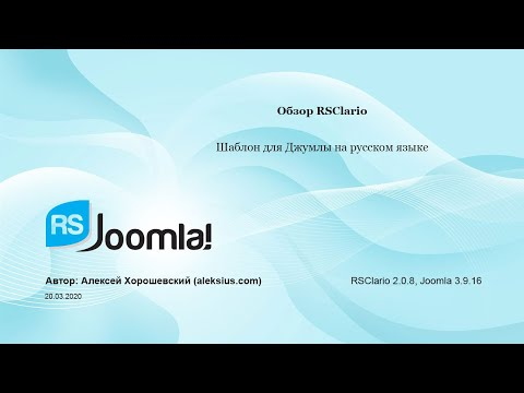 RSClario – тема для Joomla на русском языке