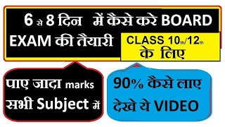 CBSE BOARD EXAM 2018: HOW to prepare well for Class 10th & 12th | NCERT books| TIME TABLE| Exam Tips