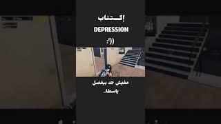 إكتئاب