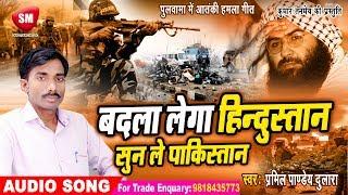 बदला लेगा हिन्दुस्तान सुन ले पाकिस्तान | पुलवामा में आतंकी हमला गीत | Pramil Pandey Dulara